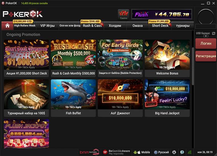 Акции покеррума ПокерОК + PokerOK