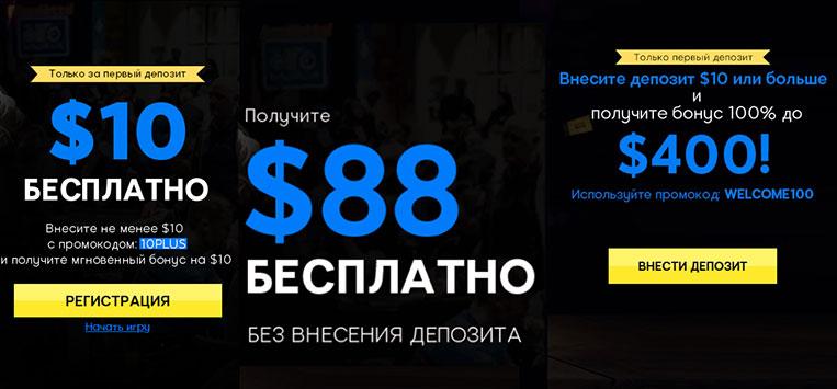 Бонусы от рума 888покер + 888poker