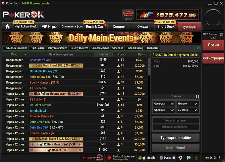 Фильтр параметров в лобби рума ПокерОК + PokerOK